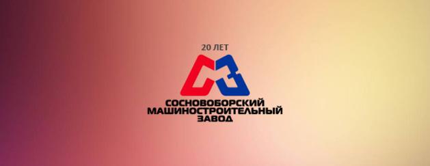 Сайт Сосновоборского машиностроительного завода
