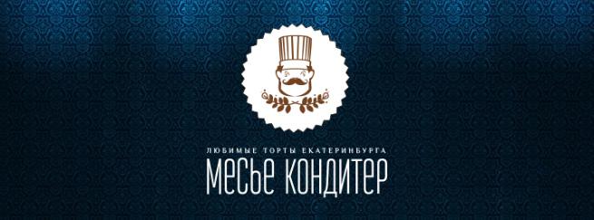 Месье кондитер — торты под заказ в г. Екатеринбург