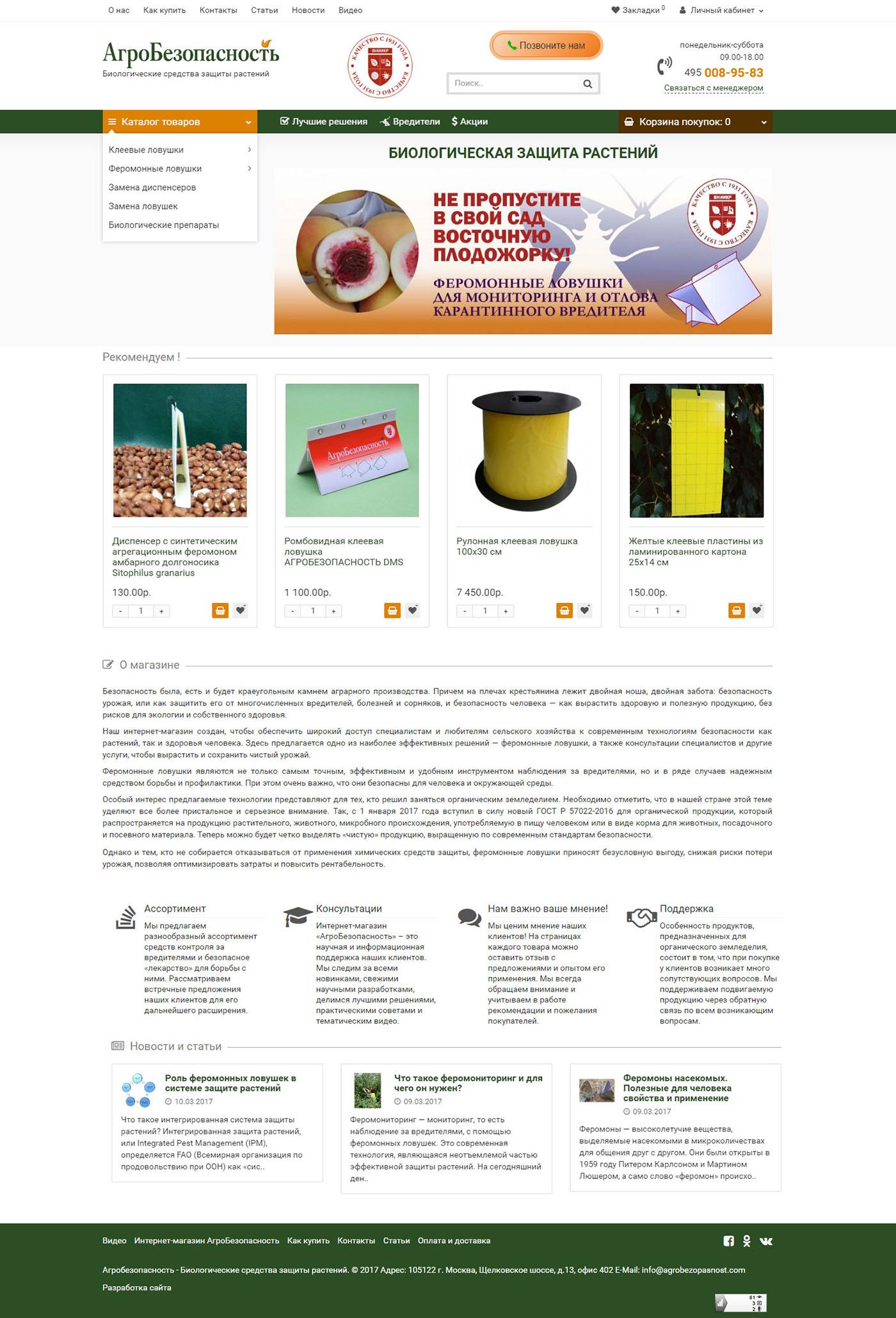 Интернет магазин Агробезопасность — Биологическая защита растений