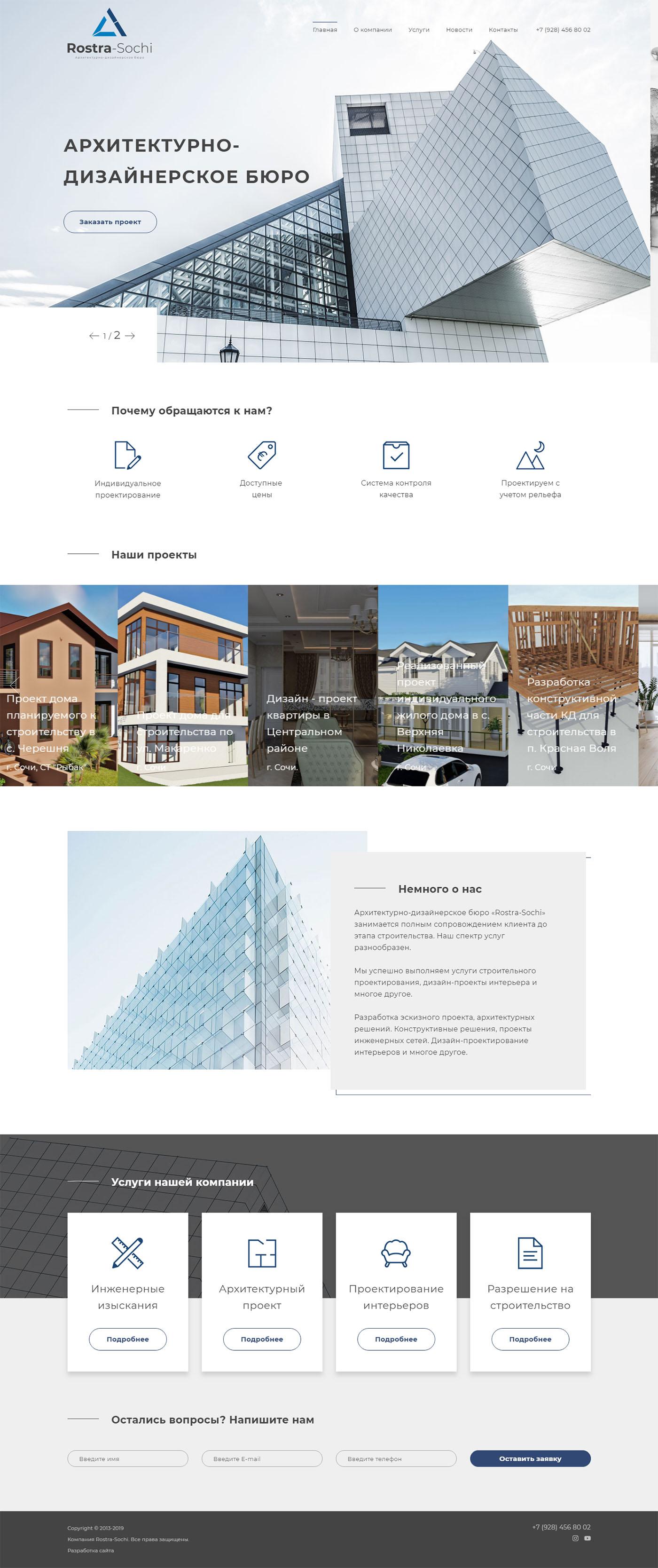 Сайт Архитектурно-дизайнерского бюро Rostra-Sochi