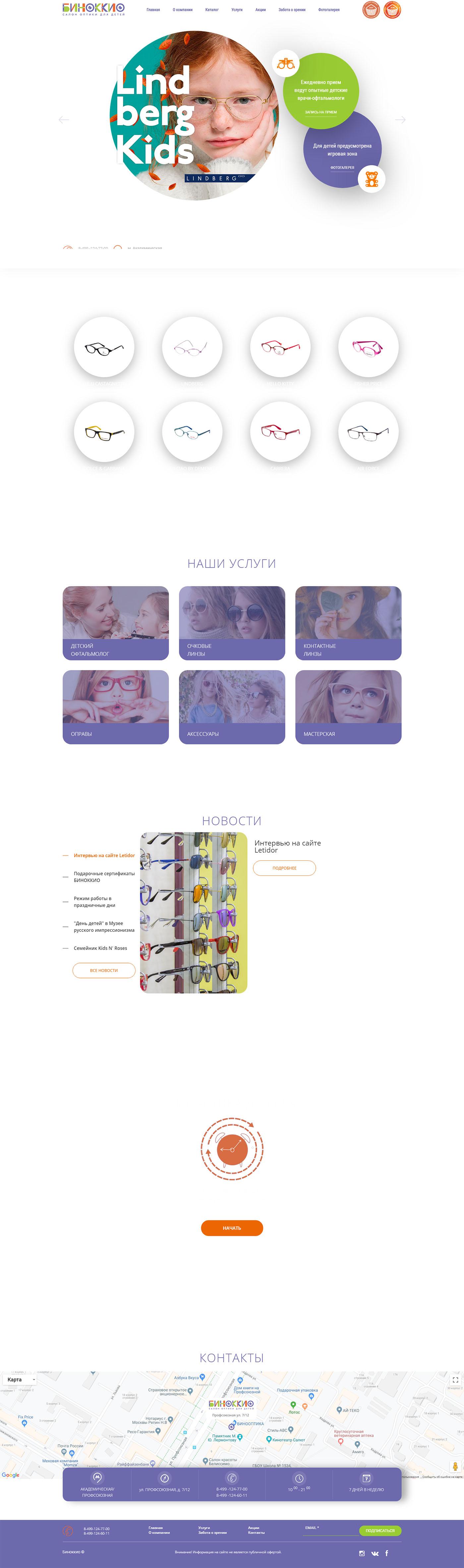 Сайт-каталог салона оптики для детей «Биноккио»