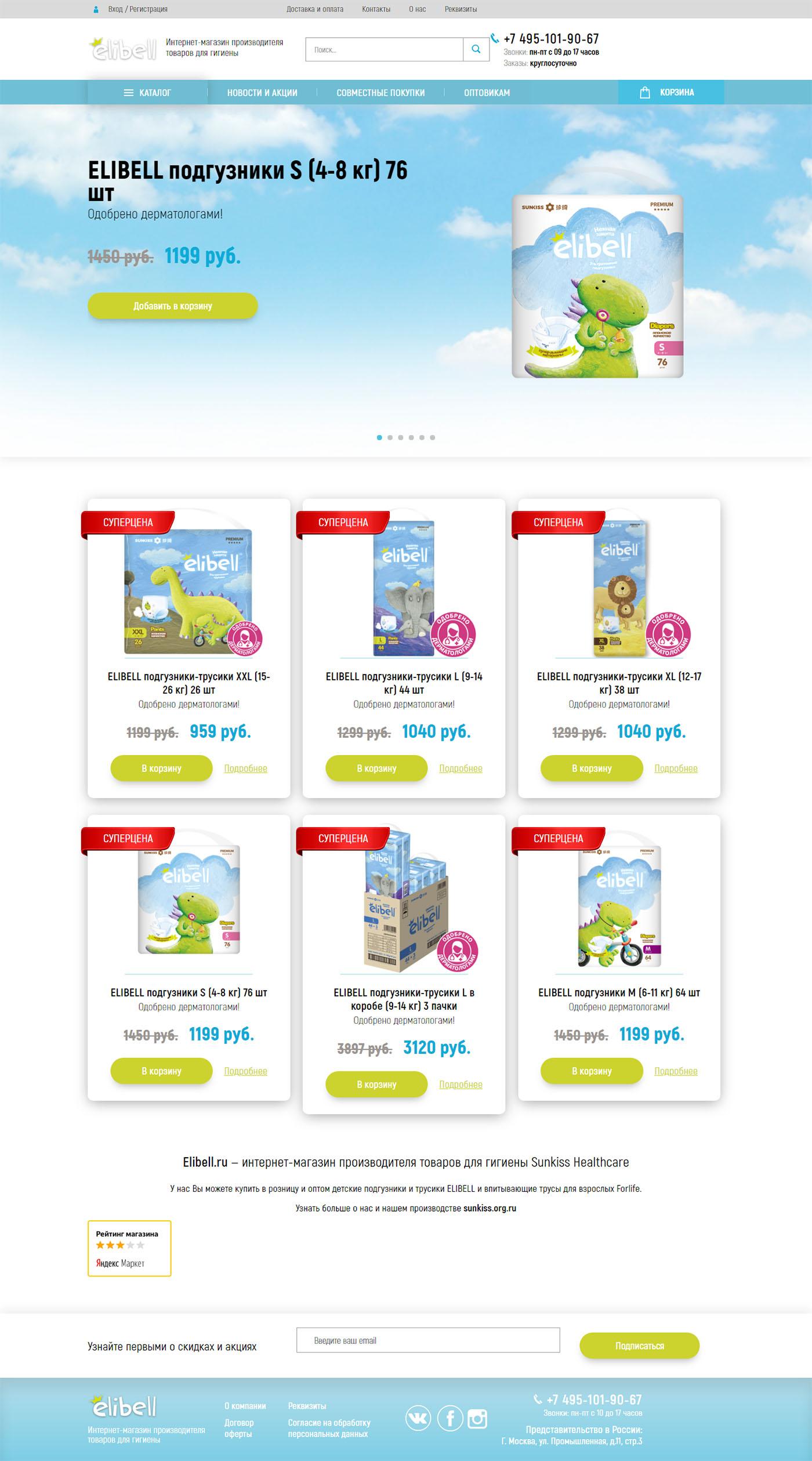 Интернет-магазин производителя товаров для гигиены Elibell
