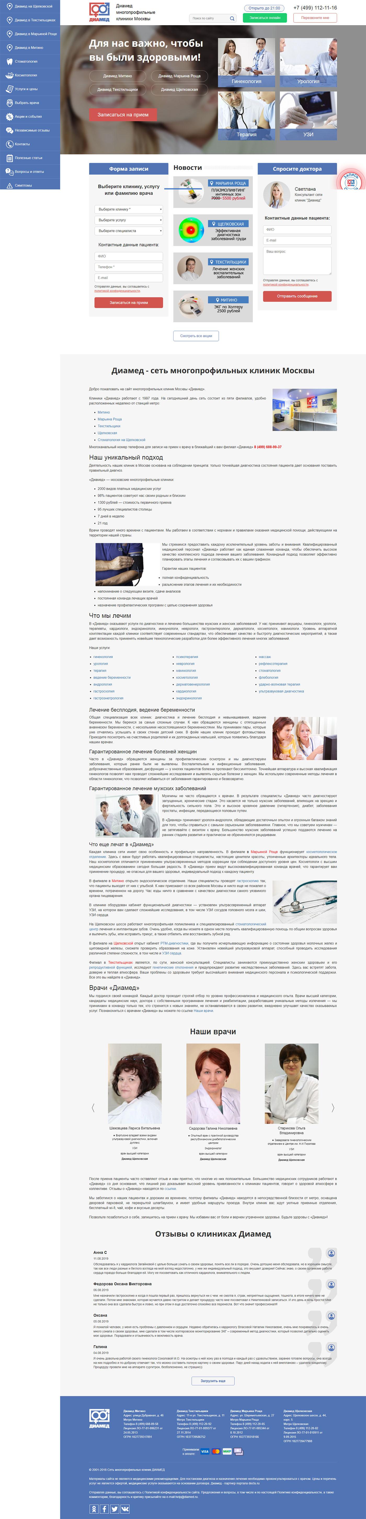 Сайт сети многопрофильных клиник Диамед г. Москва.