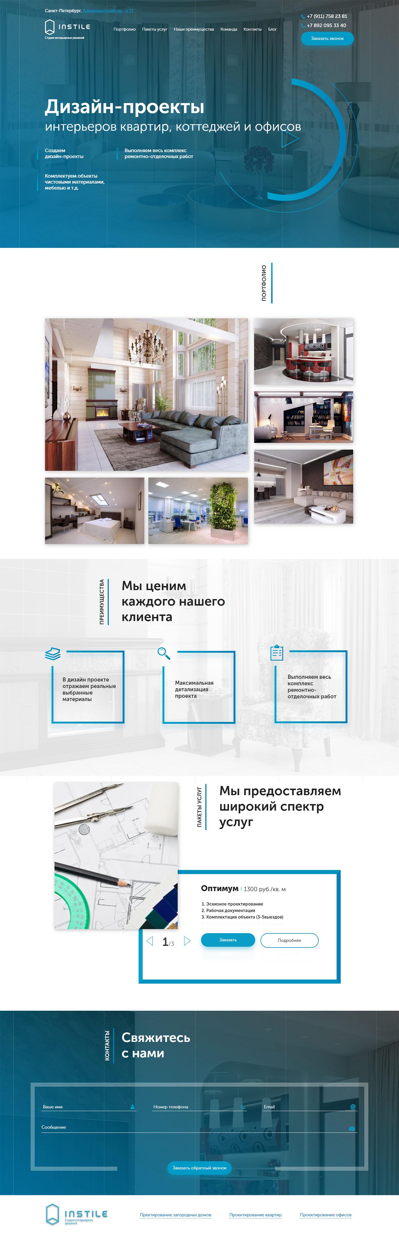 Сайт студии Инстиль — Дизайн-проекты интерьеров квартир, коттеджей и офисов