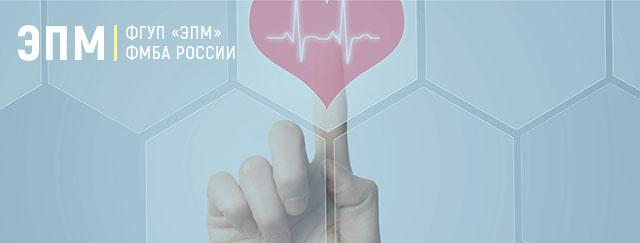 Сайт ФГУП ЭПМ ФМБА России