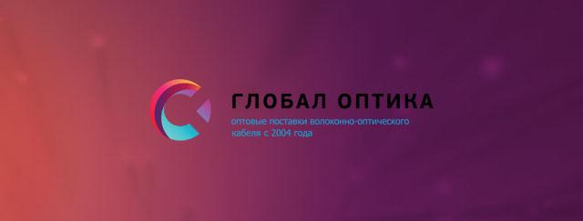Корпоративный сайт Глобал оптик