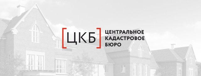 Сайт Центрального Кадастрового Бюро
