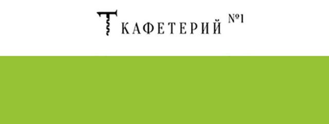 Сайт для Кафетерий №1 Санкт-Петербург