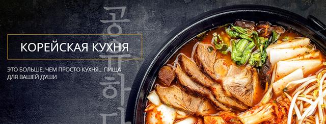 Сайт ресторана Кореяна