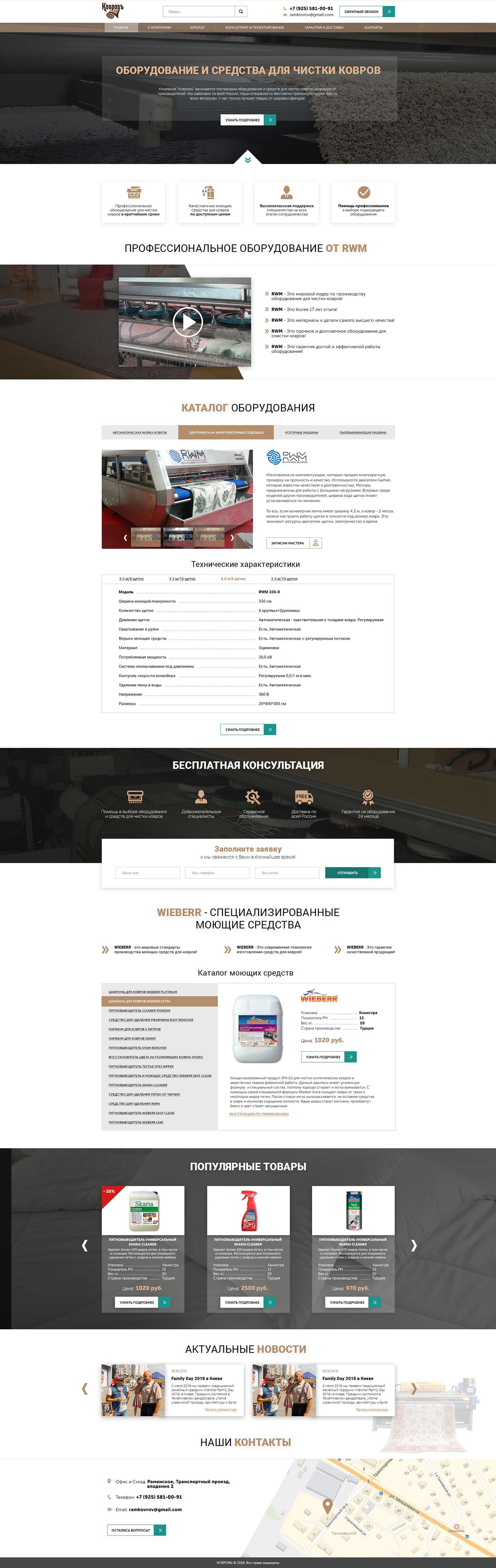 Сайт ОБОРУДОВАНИЕ И СРЕДСТВА ДЛЯ ЧИСТКИ КОВРОВ