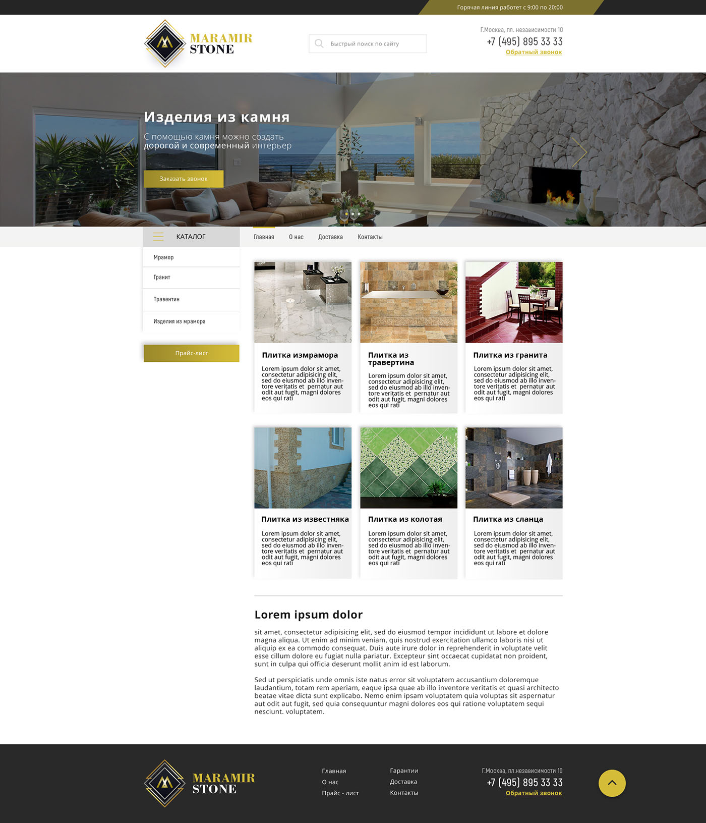 Сайт-каталог Изделия из гранита и мрамора