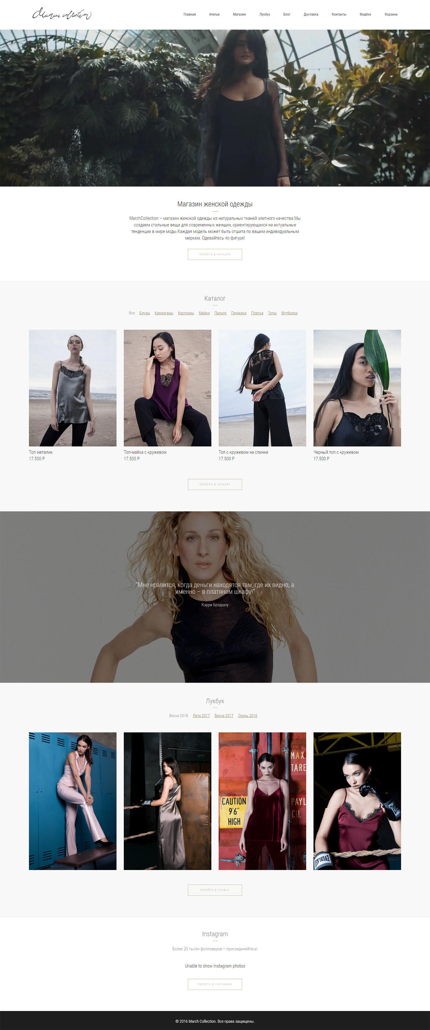 Магазин женской одежды из натуральных тканей MarchCollection