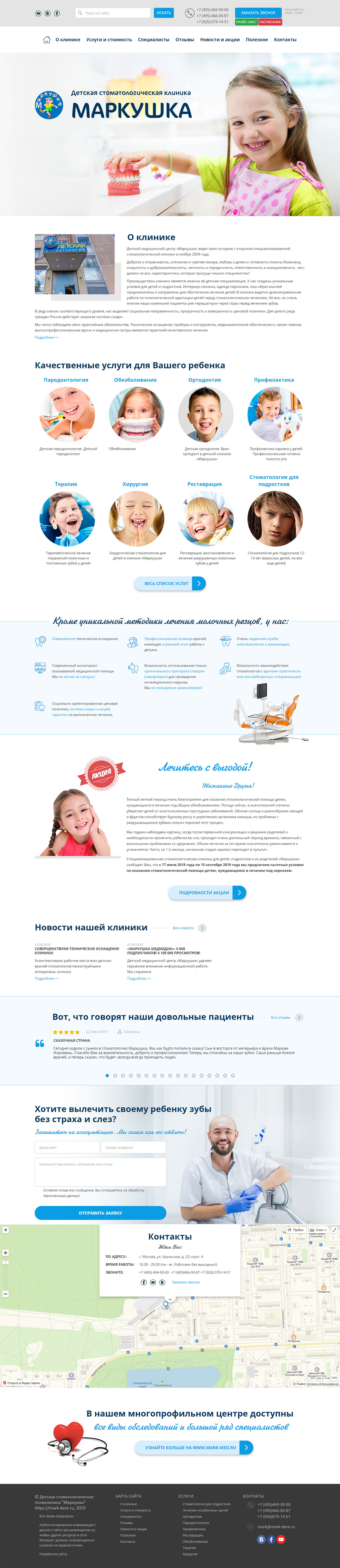 Сайт детской стоматологической клиники Маркушка