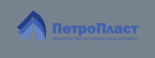 Сайт-каталог для ПетроПласт — производство полиэтиленовой упаковки в Санкт-Петербурге