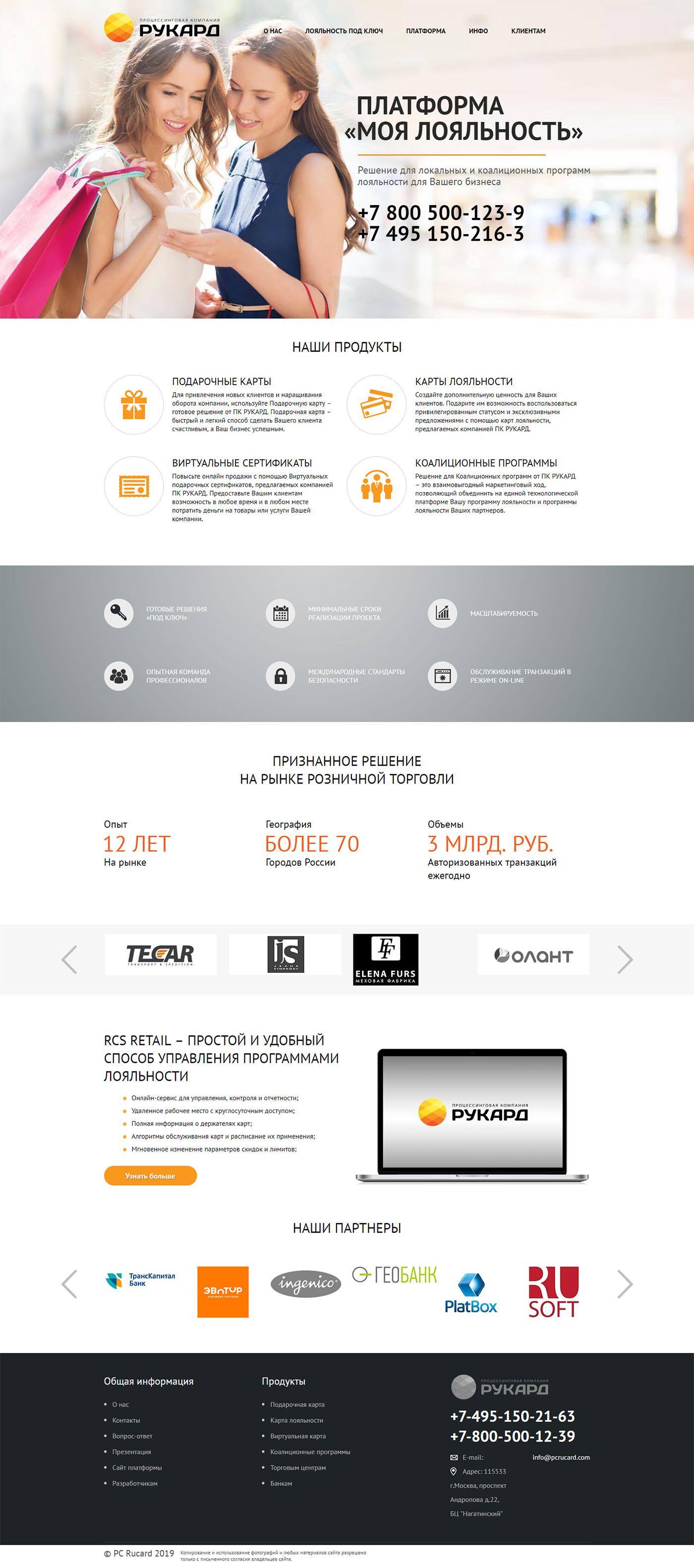 Корпоративный сайт процессинговой компании