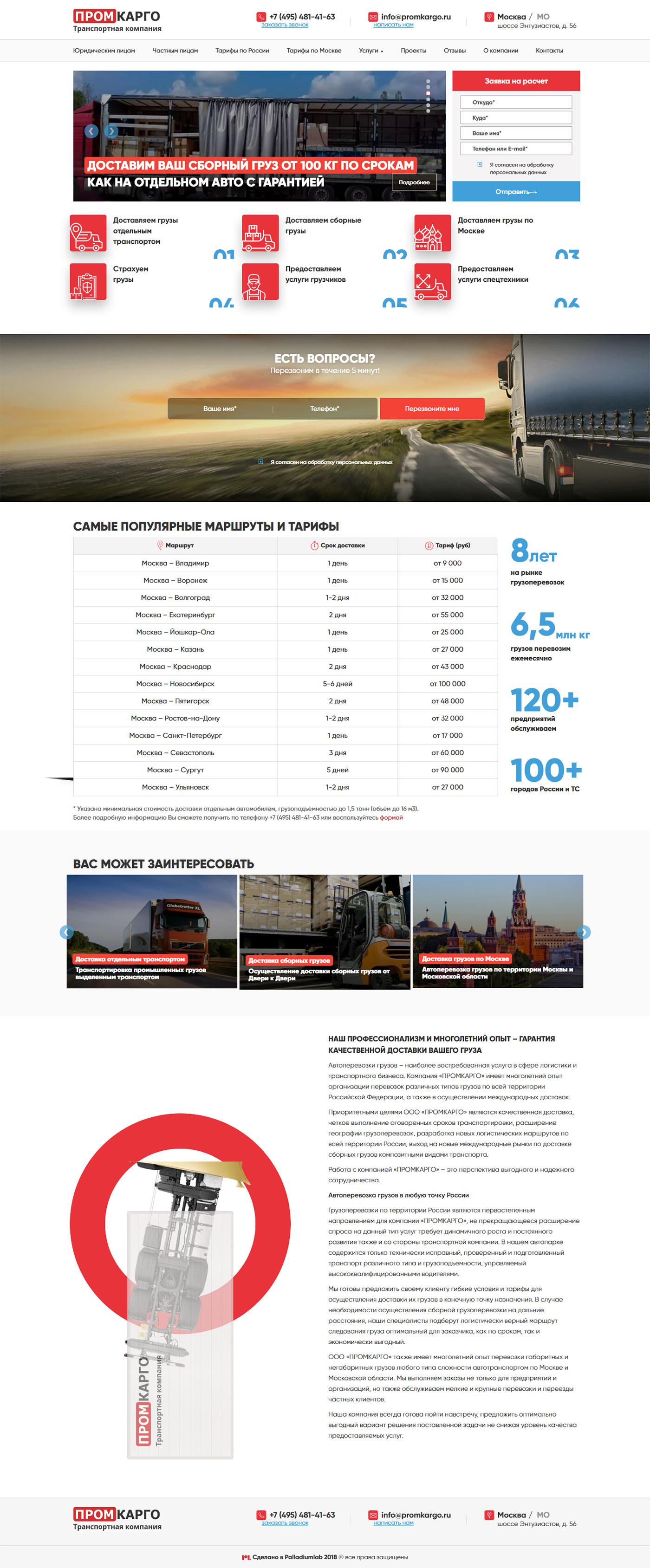 Сайт транспортной компании Промкарго