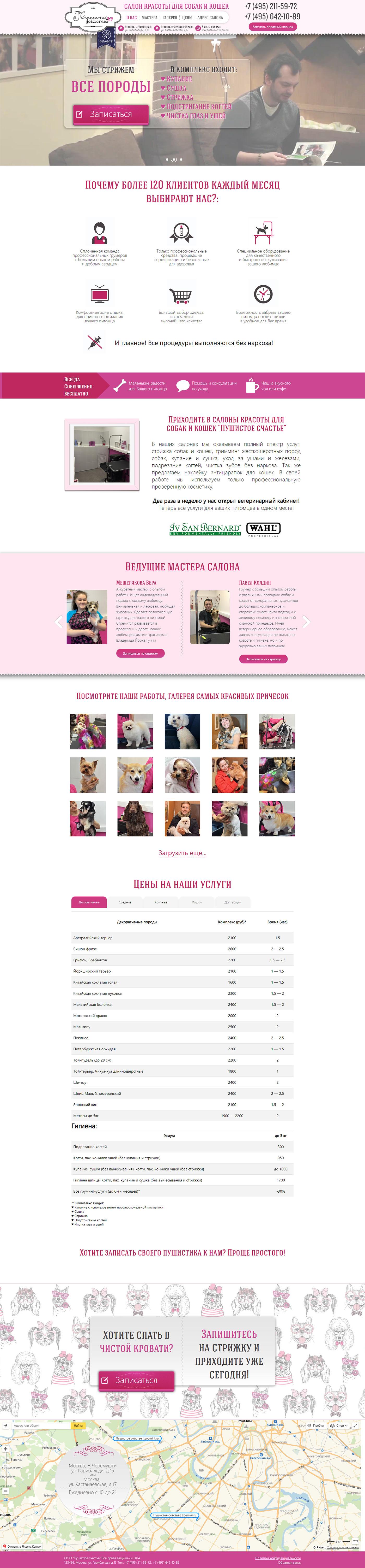 Салон красоты для собак и кошек «Пушистое счастье»