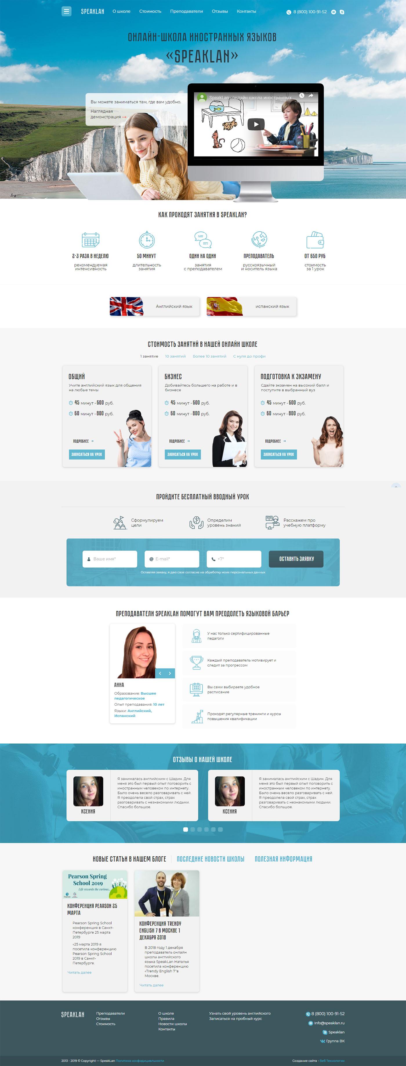 Сайт онлайн-школы иностранных языков «Speaklan»