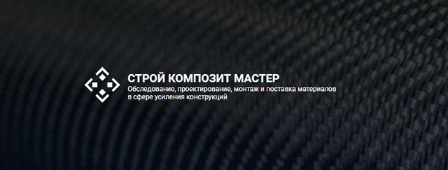 Сайт-каталог компании СтройКомпозитМастер»