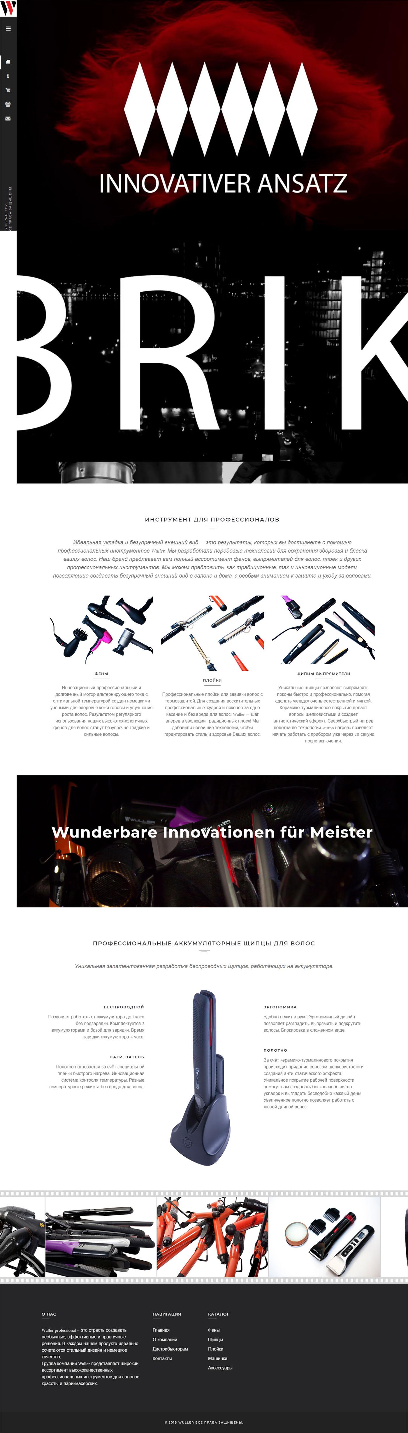 Сайт-каталог профессиональных инструментов Wuller