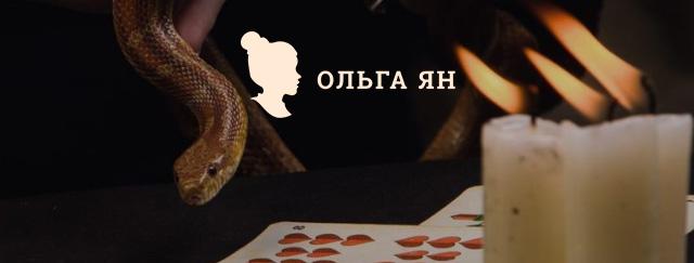 Практикующий маг-мастер Ольга Ян