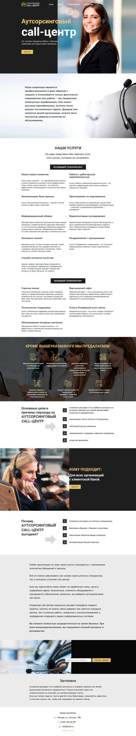 Лэндинг для компании «Аутсорсинговый call-центр»