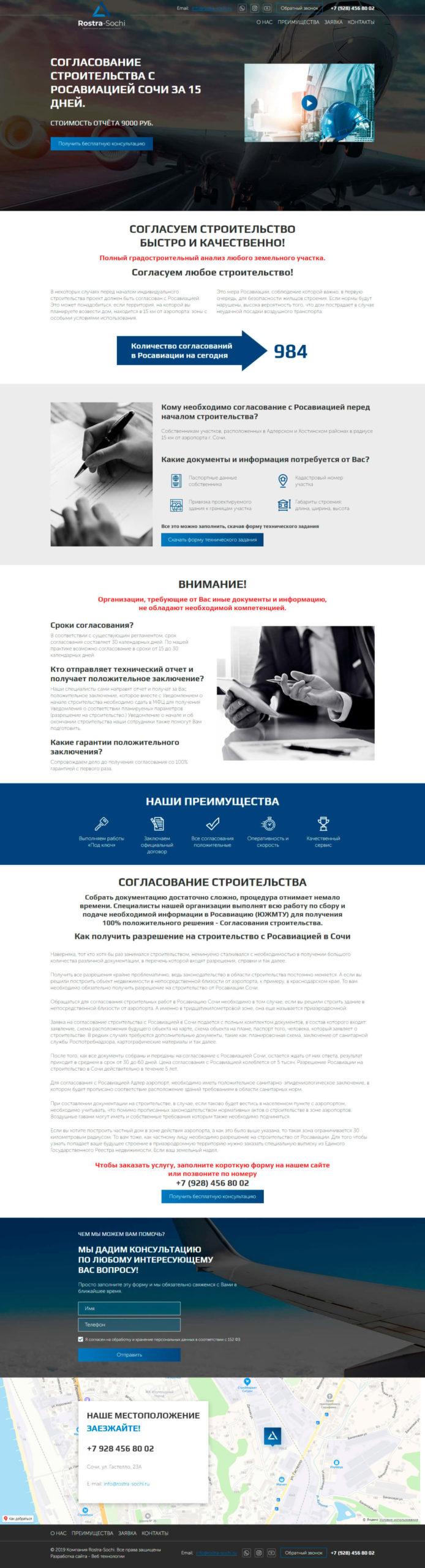 Лэндинг для рекламной кампании Яндекс Директ