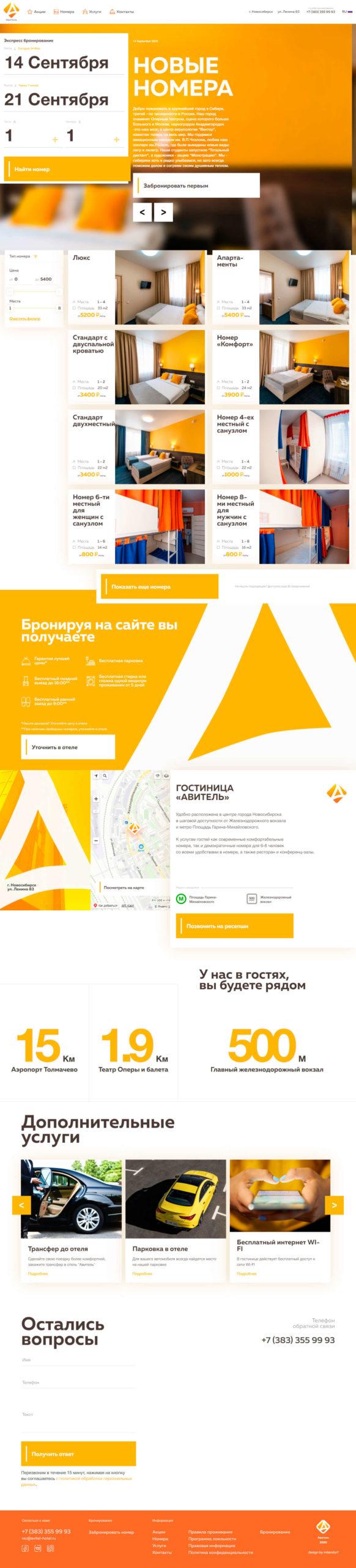 Сайт отеля «Авитель», г. Новосибирск