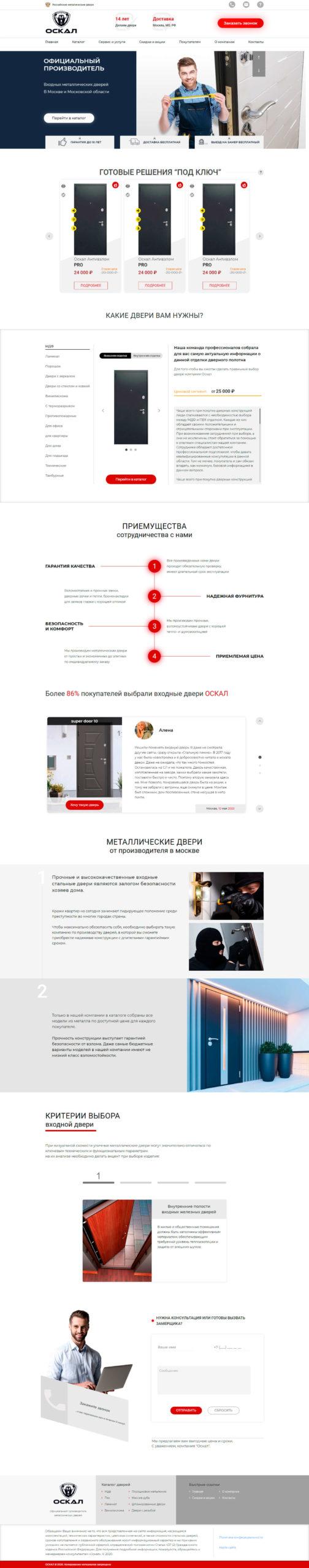 Сайт-каталог для продажи дверей «Оскал»