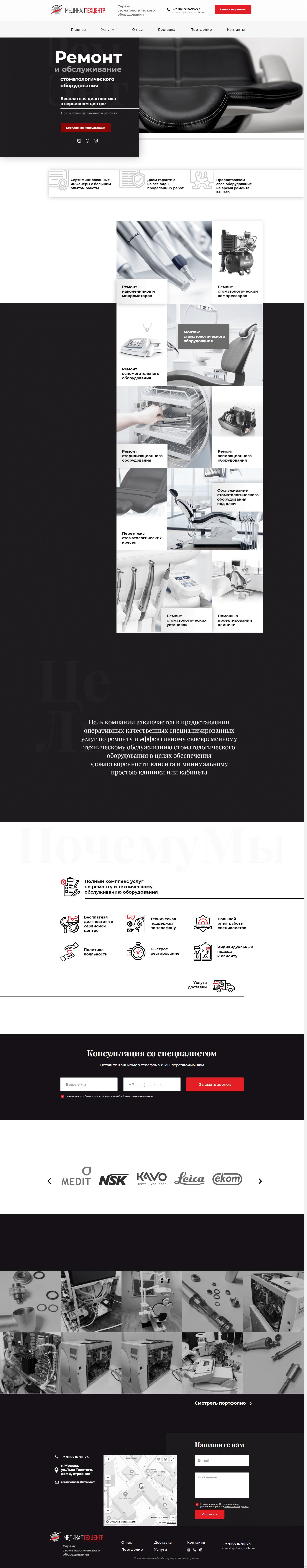 Сайт поставщика медицинского оборудования