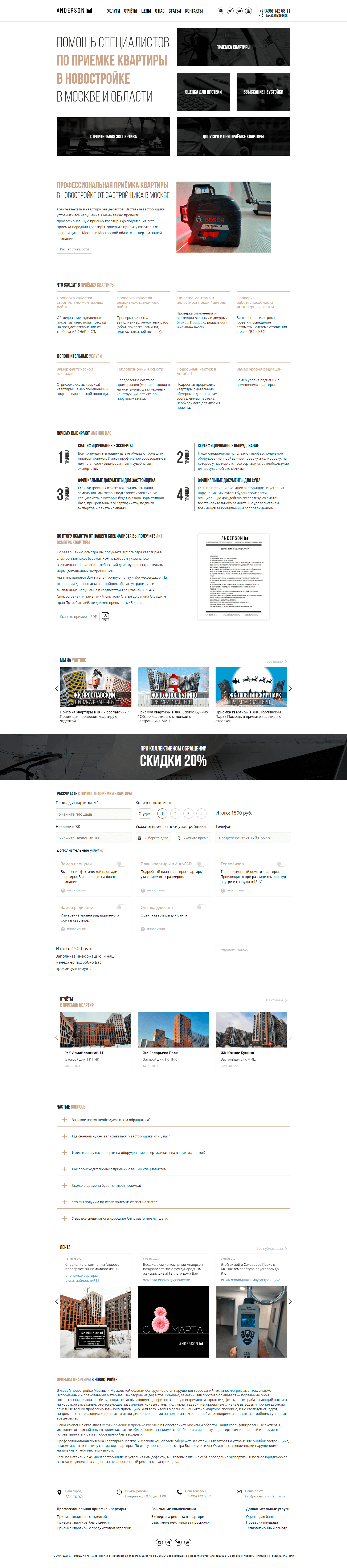 Сайт anderson-priemka.ru