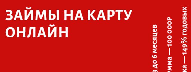 Корпоративный сайт Главпотребкредит