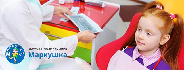Сайт для детской клиники «Маркушка» г. Москва